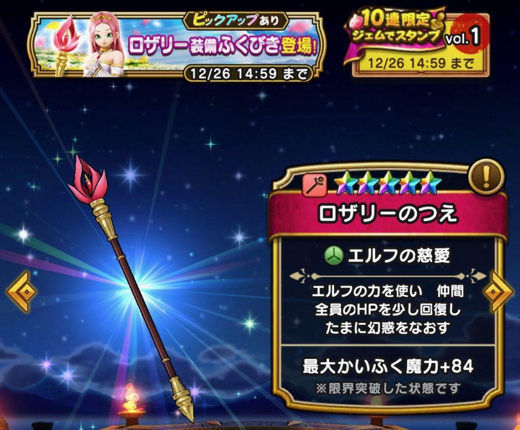ロザリーの杖